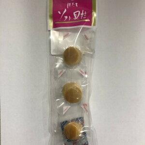 帆立ソフト貝柱 3粒入 3個セット メール便 2000円ポッキリ 送料無料 おつまみ 乾物 海鮮 貝柱 お土産