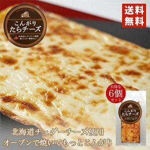 こんがりたらチーズ×6個セット 送料無料 メール便 北海道 たら チーズ チェダーチーズ つまみ 酒 プレゼント お土産 ギフト 話題
