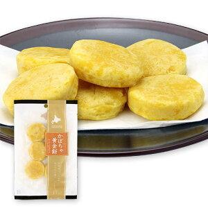 しんや かぼちゃ黄金餅 2個セット 送料無料 北海道 珍味 かぼちゃ じゃがいも もち お酒 おつまみ オホーツク産 晩酌 プレゼント お土産 ギフト