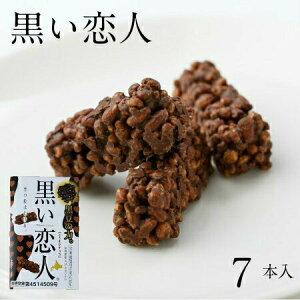 黒い恋人 7本入 北海道 限定 菓子 プレゼント ギフト お土産 黒豆 とうきびチョコレート