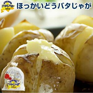 南富良野さんバタじゃが5個入り ×5個セット 北海道 バター じゃがいも 送料無料