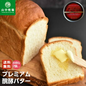 「山中牧場」プレミアム発酵バター(赤缶)×2個セット 送料無料
