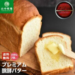 「山中牧場」 プレミアム発酵バター(赤缶)×2個セット 送料無料