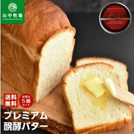「山中牧場」プレミアム発酵バター(赤缶)×5個セット 送料無料
