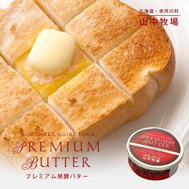 「山中牧場」プレミアム発酵バター(赤缶)