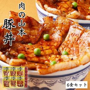 肉の山本 豚丼 6食セット タレ付き 北海道産 プレゼント ギフト 千歳ラム工房 人気 ロース