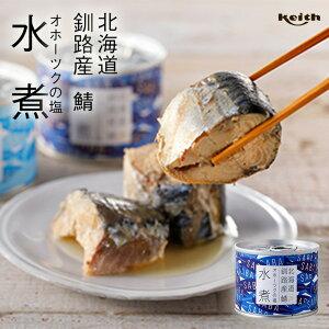 ノフレ 鯖水煮 190g ×2個セット 鯖缶 サバ缶 ノフレ食品 北海道 釧路産 オホーツクの塩 国産 送料込