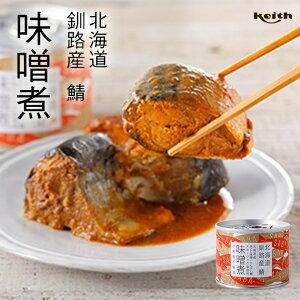ノフレ 鯖味噌煮 190g ×2個セット 鯖缶 サバ缶 ノフレ食品 北海道 釧路産 オホーツクの塩 国産 送料込