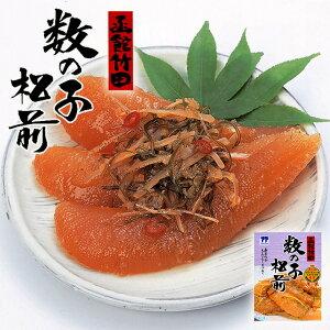 数の子松前 北海道 海鮮 おつまみ 竹田食品 数の子 松前漬 お土産 ギフト プレゼント ご飯 お供