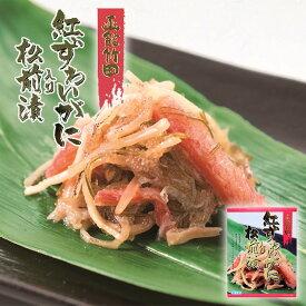 紅ずわいがに松前漬 北海道 海鮮 おつまみ 竹田食品 紅ずわい 松前漬 お土産 ギフト プレゼント ご飯 お供
