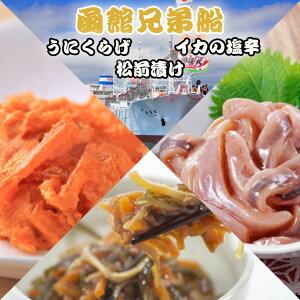 布目 函館兄弟船 北海道 海鮮 イカ塩辛 松前漬 うにくらげ 3種類 おつまみ お酒 ごはん 80g×3個入り