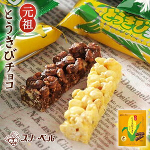 スノーベル とうきびチョコレート ミルクチョコ 10本入り 元祖とうきびチョコ ミルク 袋タイプ プレゼント ギフト お土産