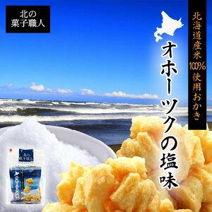 北の菓子職人 オホーツクの塩味 72g(18g×4) お土産 お菓子 おかき プレゼント ギフト 北海道 オホーツク 塩