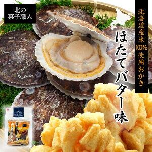 北の菓子職人 ほたてバター味 72g(18g×4) お土産 お菓子 おかき プレゼント ギフト 北海道 ほたて バター