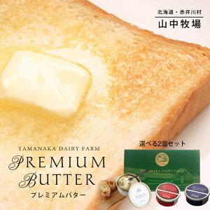 山中牧場バター 選べる2個セット 送料無料 お土産 ギフト プレゼント 送料込 化粧箱付き