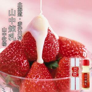 「山中牧場」山中練乳 200g x5個セット お土産 プレゼント ギフト イチゴ 苺 濃厚