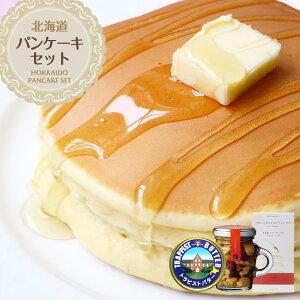 北海道パンケーキセット ノースファームストック パンケーキ フルーツ トラピスト 大人気 お土産 ギフト プレゼント