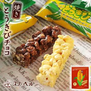 スノーベル とうきびチョコレート 焼きとうきびきチョコ 10本入 元祖とうきびチョコ お土産 プレゼント ギフト