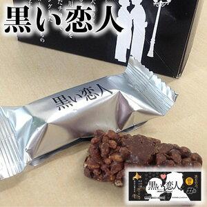 黒い恋人 14本入 北海道 限定 菓子 プレゼント ギフト お土産 黒豆 とうきびチョコレート