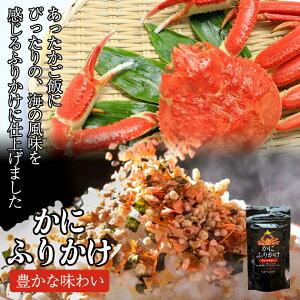 かにふりかけ 50g 北海道産 蟹 白米 おかず ふりかけ 海鮮 絶品 オススメ ギフト プレゼント 贈り物