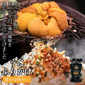 うにふりかけ 50g 北海道産 雲丹 白米 おかず ふりかけ 海鮮 絶品 オススメ ギフト プレゼント 贈り物