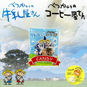 べつかいの牛乳屋さん コーヒー屋さん キャンディ 北海道 土産 サクサク キャンディ 個包装 ミルフィーユ サクマ製菓 クリスマス バレンタイン