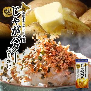 じゃがバターふりかけ 65g みなり 北海道産 ふりかけ ジャガバター じゃがいも バター ご飯 白米