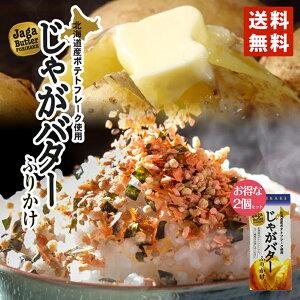 父の日 じゃがバターふりかけ 65g ×2個セット 送料無料 みなり 北海道産 ふりかけ ジャガバター じゃがいも バター ご飯 白米
