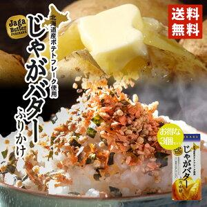 父の日 じゃがバターふりかけ 65g × 3個セット 送料無料 みなり 北海道産 ふりかけ ジャガバター じゃがいも バター ご飯 白米