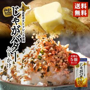 父の日 じゃがバターふりかけ 65g × 5個セット 送料無料 みなり 北海道産 ふりかけ ジャガバター じゃがいも バター ご飯 白米