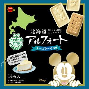 父の日 ブルボン 北海道 アルフォート チーズケーキ風味 14枚入 ×2個セット 送料無料 ディズニー 個包装 北海道産チーズのパウダー使用 Disney ホワイトデー お返し お菓子 ビスケット かわい