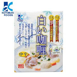 カレー レトルト 白いカレー 200g 2個セット メール便 送料無料 送料込 寿フーズ 北海道 惣菜 食品 レトルト食品 中辛 お土産 ギフト お取り寄せ