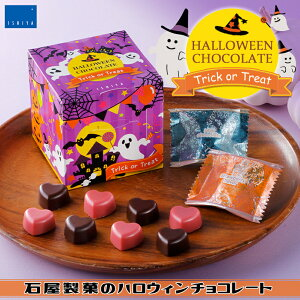 ISHIYA 石屋製菓 ハロウィンチョコレート ミルク いちご風味 北海道 お菓子 チョコレート 贈り物 ギフト お土産 手土産 詰め合わせ 個包装
