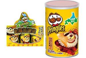 北海道限定 プリングルス ほたてバターしょうゆ味 53g×3缶 北海道 お菓子 スナック お土産 手土産