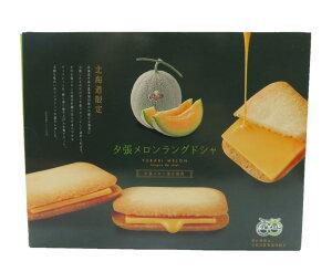北海道限定 夕張メロンラングドシャ 夕張メロン果汁使用 お土産