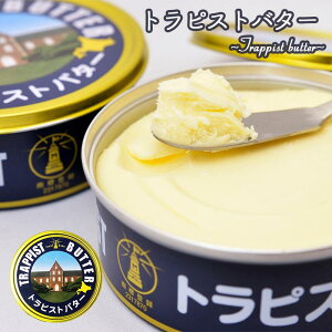 トラピスト バター 200g 北海道 トラピスト修道院 手造り 発酵バター 缶バター 北海道産 お土産 プレゼント ギフト