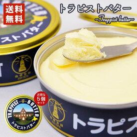 トラピスト バター 200g 5個セット 送料無料 北海道 トラピスト修道院 手造り 発酵バター 缶バター 北海道産 お土産 プレゼント ギフト