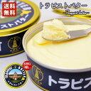 父の日 トラピスト バター 200g 3個セット 送料無料 北海道 トラピスト修道院 手造り 発酵バター 缶バター 北海道産 …
