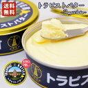 トラピスト バター 200g 2個セット 送料無料 北海道 トラピスト修道院 手造り 発酵バター 缶バター 北海道産 お土産 …