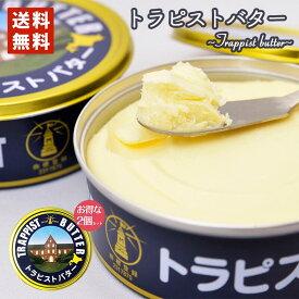 トラピスト バター 200g 2個セット 送料無料 北海道 トラピスト修道院 手造り 発酵バター 缶バター 北海道産 お土産 プレゼント ギフト