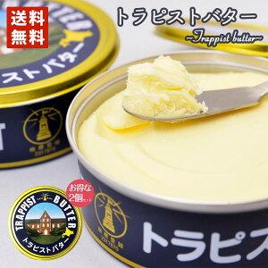 母の日 トラピスト バター 200g 2個セット 送料無料 北海道 トラピスト修道院 手造り 発酵バター 缶バター 北海道産 お土産 プレゼント ギフト