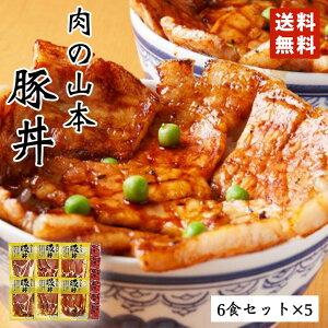肉の山本 豚丼 30食セット 送料無料 タレ付き 北海道産 プレゼント ギフト 千歳ラム工房 人気 ロース