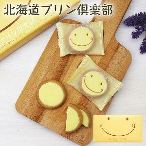 プリン倶楽部プリンタルトクッキー 北海道 菓子 プレゼント ギフト お土産 かわいい