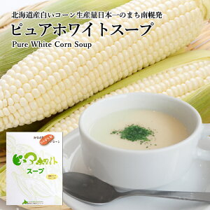 ピュアホワイトスープ 200g 送料無料 同梱不可 メール便 とうきび 北海道産 スープ とうもろこし お土産 プレゼント ギフト