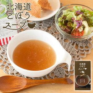 グリーンズ北見 ゴボウスープ 5gX8袋 北海道産 食物繊維 ごぼう しょうが お手軽 調味料 お土産