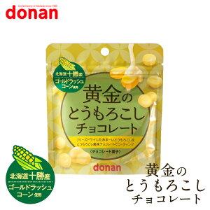 黄金のとうもろこしチョコレート 北海道 ゴールドラッシュ donan とうもろこし チョコレート お土産 手土産 贈り物 ギフト