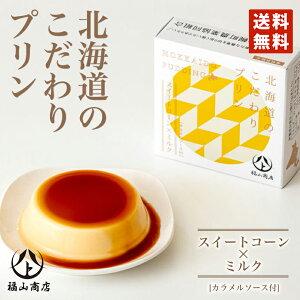 北海道のこだわりプリンスイートコーン 67g メール便 送料無料 同梱不可 常温 大豆 お土産 ギフト プレゼント
