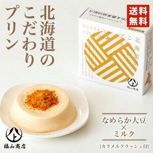 北海道のこだわりプリンなめらか大豆67g メール便 送料無料 同梱不可 常温 大豆 お土産 ギフト プレゼント