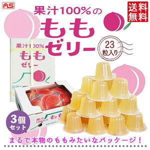 敬老の日 ASフーズ 果汁100%ゼリーBOX もも味 23粒入 ×3箱セット 送料無料 ゼリー ギフト お中元 ぜりー 果汁ゼリー もも 山梨 桃 お菓子 スイーツ 御中元 敬老の日 内祝い お祝い