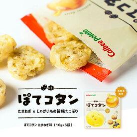 ぽてコタン 6袋入 北海道 じゃがいも たまねぎ 人気 お菓子 カルビー 小袋 ぽてこたん ポテコタン